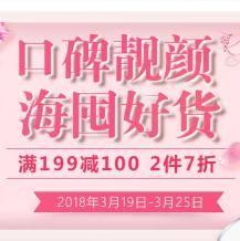 """京东全球购 个护美妆 春""""新""""萌动    美妆满199-100元、个护每满99-50元"""