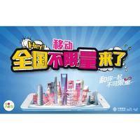 中国移动冰激凌推出全国无限流量套餐    优惠期内98元/月