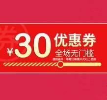 促销活动:418周年庆 景彤全球购 app新人可领30元无门槛红包