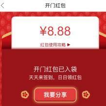 银联云闪付app:签到领现金红包再度回归,最高88元