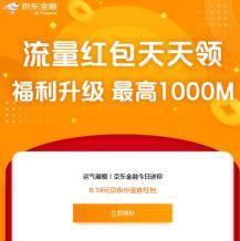 更新:京东金融 每天可领取5个现金红包免费领取