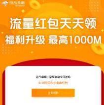 更新:京东金融 每天可领取5个现金红包 免费领取