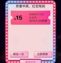 京东优惠券 抽105-5、200-10、300-15、400-20全品券 现金红包免费领取
