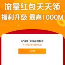 京东金融 每天可领取4个现金红包 可提现免费领取