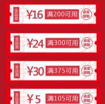 优惠券:京东 7张全品类券 包含满375-30元全品类券