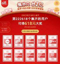微信端:京东618 集齐10张扑克 分2亿现金红包5月31日12:00开奖