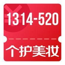 优惠券:京东 个护美妆部分商品满1314-520/满131.4-52/满13.14-5.2