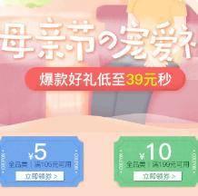 京东 母亲节全品类优惠券满105-5/满199-10