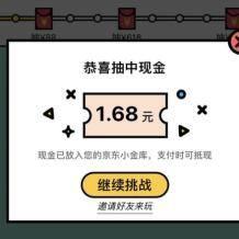 微信端:玩游戏得全品类券 分享得现金红包1.68元到手!最高618元现金
