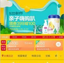 优惠券:天猫超市 抢尿裤奶粉399-100券需app端领取