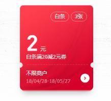 每日10点秒杀:京东金融 白条闪付 周末权益包1元(数量有限)