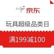 京东 玩具超级品类日 跨店铺优惠券领券满199减100、满299减120