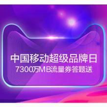 中国移动:天猫超级品牌日 新机6折起直降