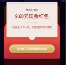 京东金融 邀请好友助力 领现金红包红包金额最少8元