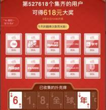 微信端:京东优惠券 集扑克 抽最高618元现金券