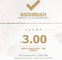 优惠券:京东金融  话费充值 3元白条立减券速度上