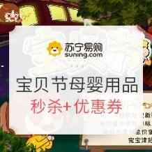促销活动:苏宁易购 520宝贝节 母婴全品类促销领券满49减20、188减100、799减160