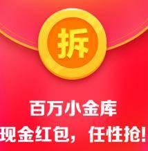 京东 超级品牌日领现金红包随机金额