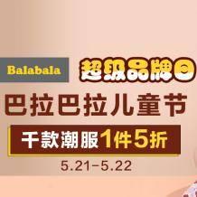 促销活动:当当 巴拉巴拉超级品牌日 童装大促1件5折、1件3折