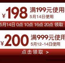 促销活动:京东 汽车用品神券日抢满199-198元神券