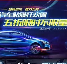 促销活动:京东 汽车贴膜狂欢周 5折限时不限量
