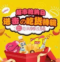 促销活动:京东自营 吃货抢购日零食满99-50元