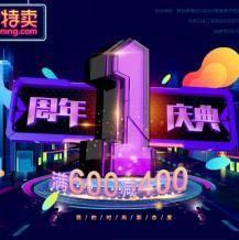 优惠券:苏宁易购 特卖周年庆主会场跨品牌满600-400元,可领取满400-200元券