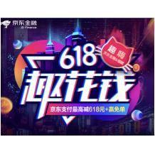 618活动: 京东999-50,199-5闪付券