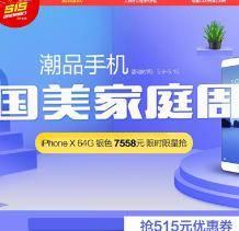 促销活动:国美家庭日 手机专场抢515元手机优惠券