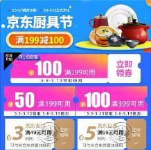促销活动:京东 品质生活 厨具节会场满199-50、399-100、PLUS会员专享满199-100