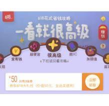 移动专享: 京东 618花式省钱攻略