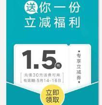 优惠券:微信钱包 话费充值券 满30-1.5元限部分用户领取