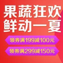 优惠券:京东生鲜 部分商品满199-100、299-150元