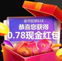 继续:京东金融 拆礼盒 9点-22点每个整点抢百万现金    小编领到0.78元