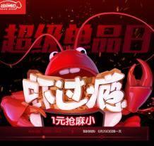 优惠券:小龙虾超级单品日 抢生鲜2.9折券10/14/20/22点