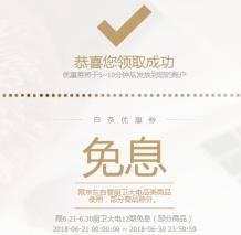 优惠券:京东白条 厨卫大电 12期免息券免费领取