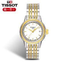 天梭(TISSOT) 卡森系列石英女表 T085.210.22.011.00481元包邮(2099-1618)