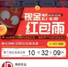京东 红包雨 抢现金红包每天20-22点