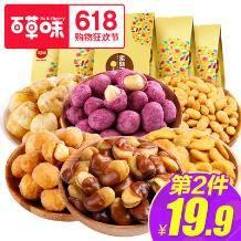 百草味 零食休闲组合 966g    9.9元包邮(用码后)