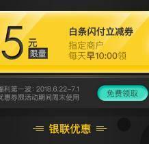 优惠券:京东金融 5元白条闪付立减券 指定商户使用赶紧领取!
