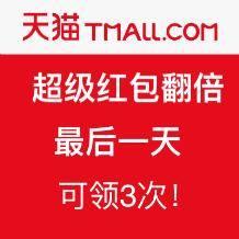 最后一天大红包:2018天猫 618超级红包 天猫超市优惠券