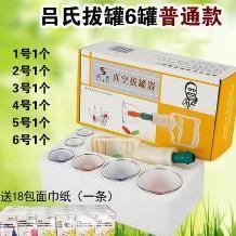 超值白菜:吕氏 真空拔罐器6罐+手帕纸18包5.9元包邮(需用券)