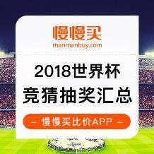 2018俄罗斯世界杯观球攻略 附各app竞猜世界杯抽奖合集