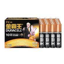 金霸王 7号电池*20粒 送5号电池*2粒19.9元包邮(44.9-25)