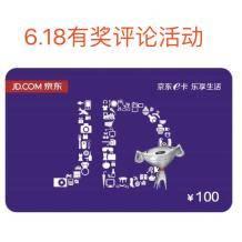 """慢慢买""""618最会买""""晒单评论有奖活动    100元京东E卡,慢慢买帮你快速回血不吃土"""