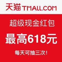必抢红包:2018天猫 618超级红包 天猫超市优惠券    每天三次!最高领618元