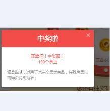 京东 评分抽4999元京券    过去一年内买过家电的朋友请进