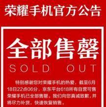 荣耀公布京东618销售战绩:自营手机都卖完了……    荣耀没货叫实诚,小米没货叫耍猴