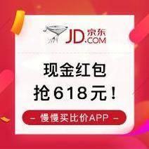 京东 618全球年中购物节第二波 可领2次!    速度!5元现金红包!