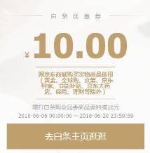 京东 白条全品类优惠券满99-10